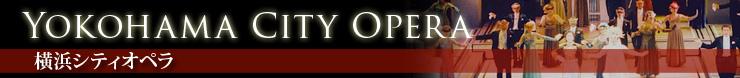 横浜シティオペラ公式WEBサイト